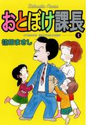 【全1-29セット】おとぼけ課長(芳文社コミックス)