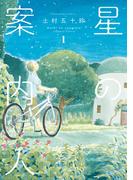 【全1-4セット】星の案内人(芳文社コミックス)
