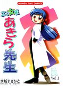 【1-5セット】エン女医あきら先生(まんがタイムコミックス)