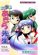 【6-10セット】エン女医あきら先生(まんがタイムコミックス)