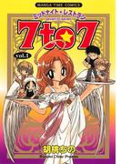 【全1-10セット】ミッドナイトレストラン 7to7(まんがタイムコミックス)