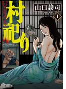【全1-4セット】村祀り(芳文社コミックス)
