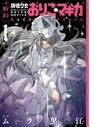 【全1-3セット】[新約]魔法少女おりこ☆マギカ sadness prayer(まんがタイムKRコミックス)
