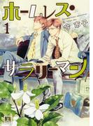 【全1-3セット】ホームレス・サラリーマン(花音コミックス)