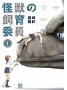 【全1-2セット】怪獣の飼育委員(まんがタイムKRコミックス)