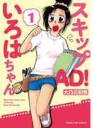 【全1-4セット】スキップAD!いろはちゃん(まんがタイムコミックス)