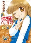 【全1-3セット】社外秘!神田さん(まんがタイムコミックス)
