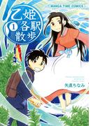 【全1-2セット】乙姫各駅散歩(まんがタイムコミックス)
