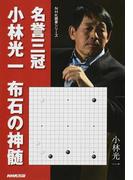 名誉三冠小林光一 布石の神髄 (NHK囲碁シリーズ)(NHK囲碁シリーズ)