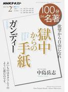 ガンディー獄中からの手紙 欲望から自由になれ (NHKテキスト 100分de名著)