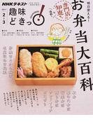 明日使える!お弁当大百科 (NHKテキスト 趣味どきっ!)