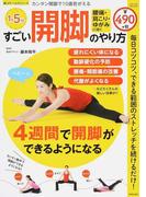 1日5分すごい開脚のやり方 カンタン開脚で10歳若がえる (SAKURA MOOK 楽LIFEヘルスシリーズ)(サクラムック)