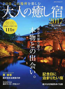 大人の癒し宿 2017東日本編 雅な世界で憩う本物との出会い。 (メディアパルムック)