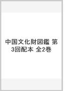 中国文化財図鑑 第3回配本 全2巻