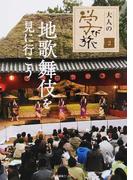 地歌舞伎を見に行こう
