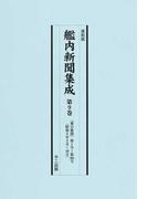 艦内新聞集成 3巻セット