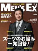 MEN'S EX 2017年2月号