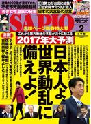 SAPIO 2017年2月号
