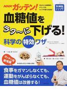 NHKガッテン!血糖値をラク〜に下げる!科学の特効ワザ 「脱・糖尿病」らくらく実現BOOK (生活シリーズ)