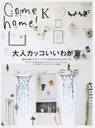 Come home! vol.47 目指せ!大人カッコいいわが家。