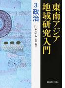 東南アジア地域研究入門 3 政治