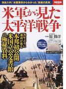 米軍から見た太平洋戦争 独自入手!米国資料からわかった「敗戦の真実」 (別冊宝島)(別冊宝島)