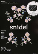 snidel 2017 Spring/Summer Collection