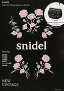 snidel 2017Spring/Summer Collection (e‐MOOK 宝島社ブランドムック)(宝島社ブランドムック)