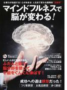 マインドフルネスで脳が変わる! (TJ MOOK)(TJ MOOK)