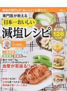 専門医が教える日本一おいしい減塩レシピ
