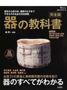 器の教科書 歴史から匠の技、鑑賞の仕方までやきものの名品を完全解説 完全版