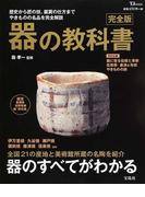 器の教科書 歴史から匠の技、鑑賞の仕方までやきものの名品を完全解説 完全版 (TJ MOOK)(TJ MOOK)