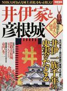 井伊家と彦根城 NHK大河『おんな城主直虎』をもっと楽しむ!