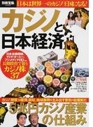 カジノと日本経済 日本は世界一のカジノ王国になる! (別冊宝島)(別冊宝島)