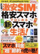 決定版!激安SIMと格安スマホではじめる新・スマホ生活! (TJ MOOK)(TJ MOOK)