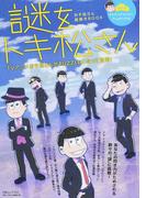 謎をトキ松さん おそ松さん謎解きBOOK おそ松さんと解く全55問掲載