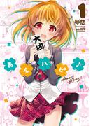 【1-5セット】あんハピ♪(まんがタイムKRコミックス)