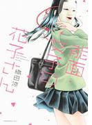 【全1-2セット】能面女子の花子さん