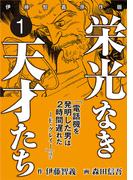 【全1-7セット】栄光なき天才たち[伊藤智義原作版]
