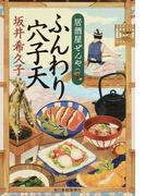 ふんわり穴子天 (ハルキ文庫 時代小説文庫 居酒屋ぜんや)