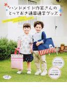 ハンドメイド作家さんのとっておき通園通学グッズ (レディブティックシリーズ)(レディブティックシリーズ)