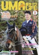 馬ライフ 2017−2 特集1馬大陸オーストラリア 特集2今年こそ、自分の馬を持つ! PART2 CDI東京国際馬術大会