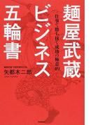 麵屋武蔵ビジネス五輪書 仕事で勝ち抜く成功の極意49