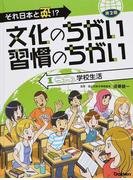 それ日本と逆!?文化のちがい習慣のちがい 第2期1 ニコニコ学校生活
