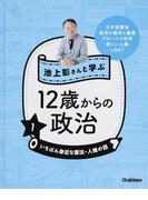 池上彰さんと学ぶ12歳からの政治 1 いちばん身近な憲法・人権の話