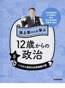 池上彰さんと学ぶ12歳からの政治 5 いちばん身近な社会保障の話