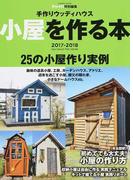 小屋を作る本 手作りウッディハウス 2017−2018 〈完全図解〉小さな小屋の作り方/セルフビルド実例集
