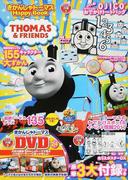 きかんしゃトーマスHappy Book (Gakken Mook THOMAS&FRIENDS)(学研MOOK)