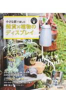 小さな庭で楽しむ雑貨×植物のディスプレイ 玄関前、ベランダなどコーナーでもOK!