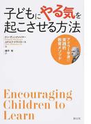子どもにやる気を起こさせる方法 アドラー学派の実践的教育メソッド
